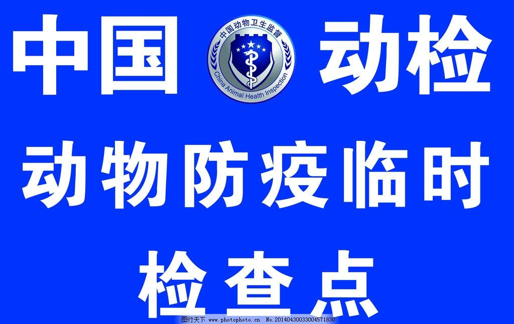中国动检 动物防疫临时检查点 中国动检标志 广告好用素材 背景素材