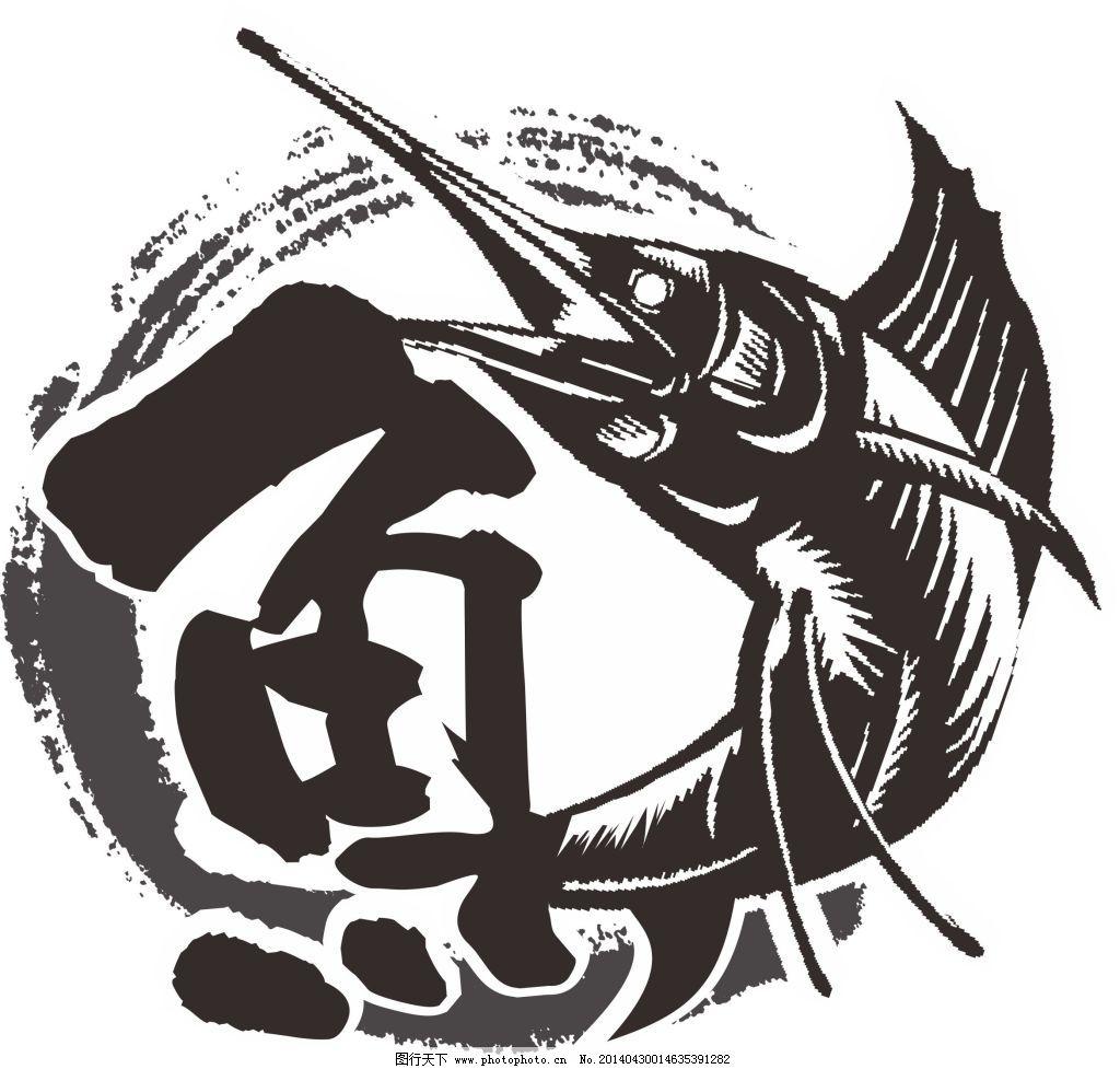 旗鱼丸logo形象造型字 旗鱼丸抽象 原创设计 其他原创设计