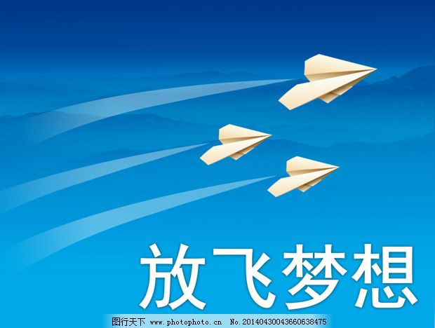 纸飞机飞向蓝天励志ppt模板
