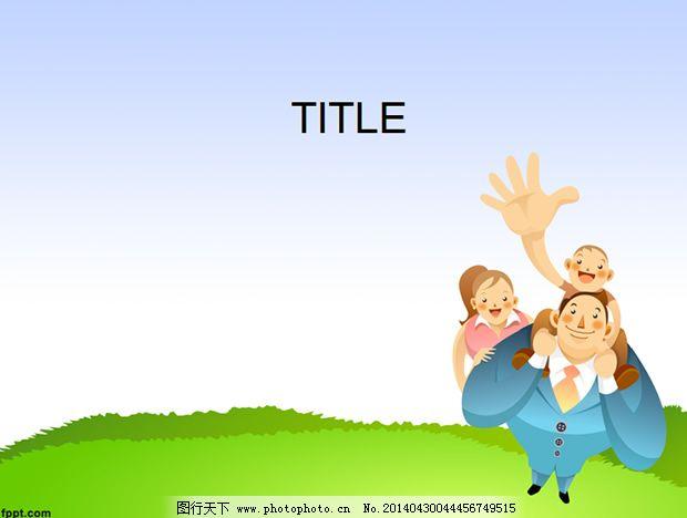ppt背景图片卡通家庭