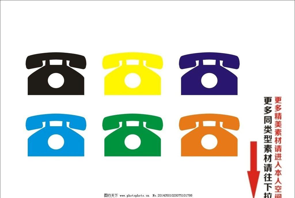 设计图库 标志图标 网页小图标  电话 电话矢量矢量素材 电话矢量模
