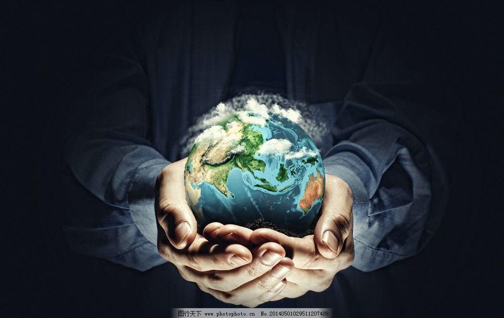 手捧地球 保护地球 爱护地球