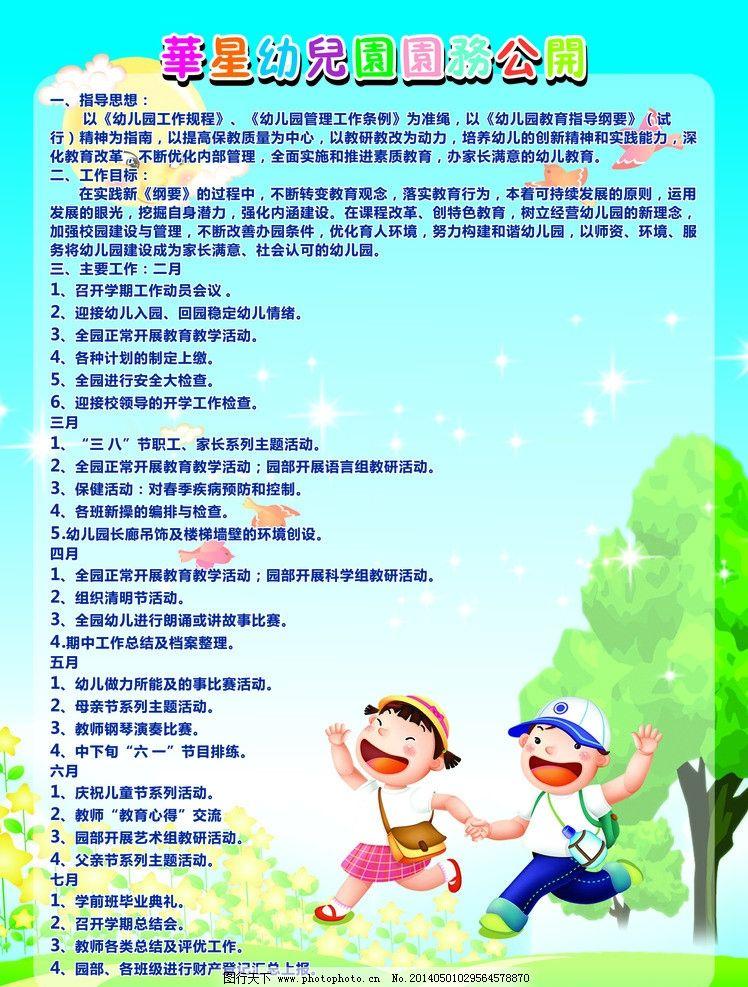 幼儿园制度牌 绿色背景制度牌 制度牌矢量素材 制度牌模板下载 幼儿园图片