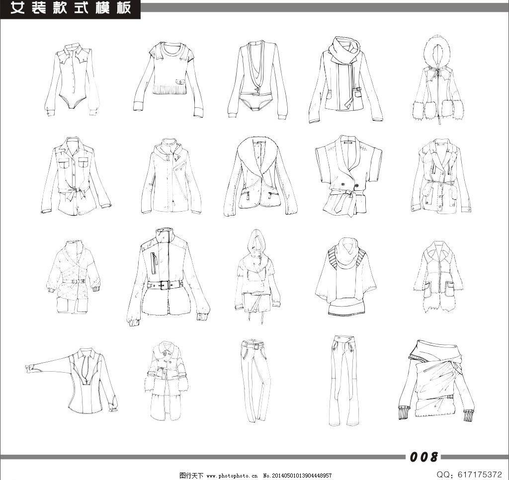 西服裙子结构图