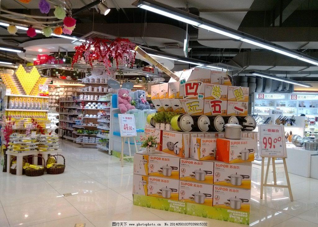 超市清洁商品图片