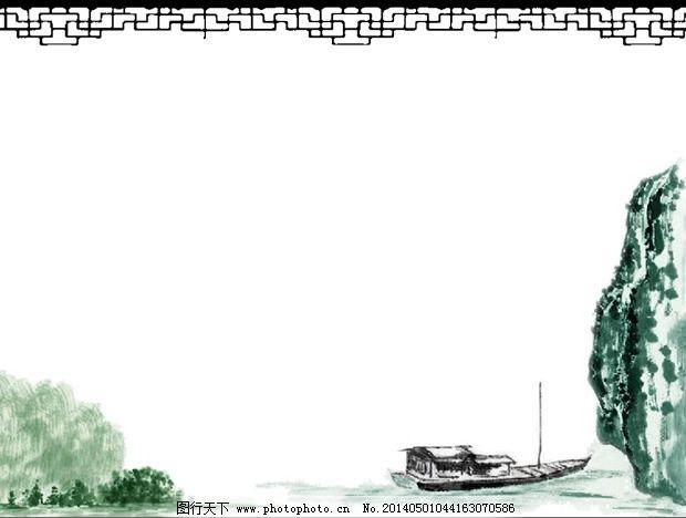 中国风主题ppt模板免费下载 ppt模板 船 山水 水墨 中国风 中国风