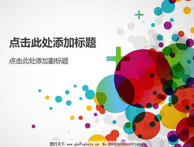 彩色泡泡创意ppt模板