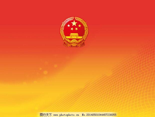 有党徽的红色ppt背景素材