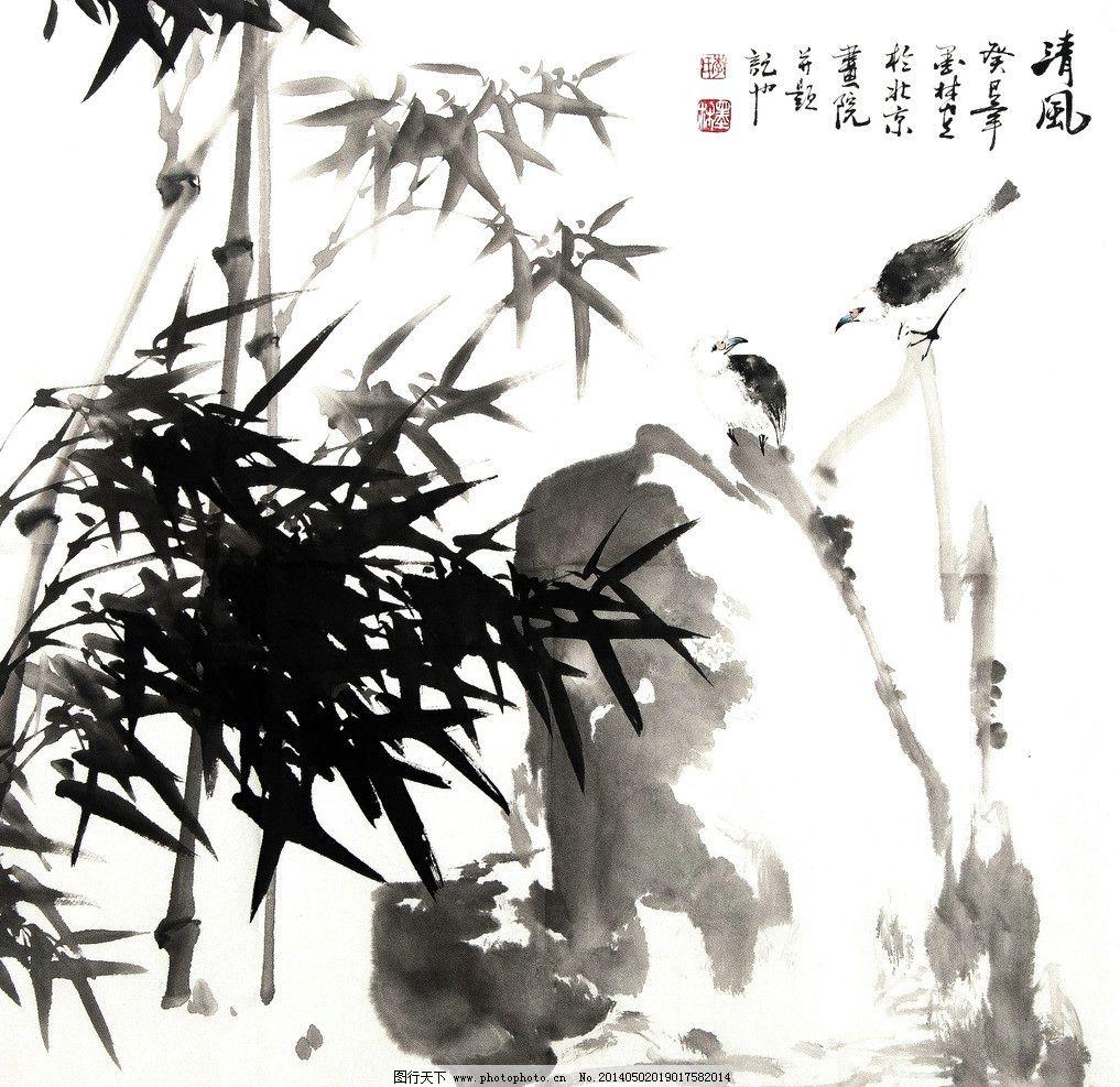 清风国画 水墨画 墨竹 石头 小鸟 李墨林作品 中国古代画 中国古画