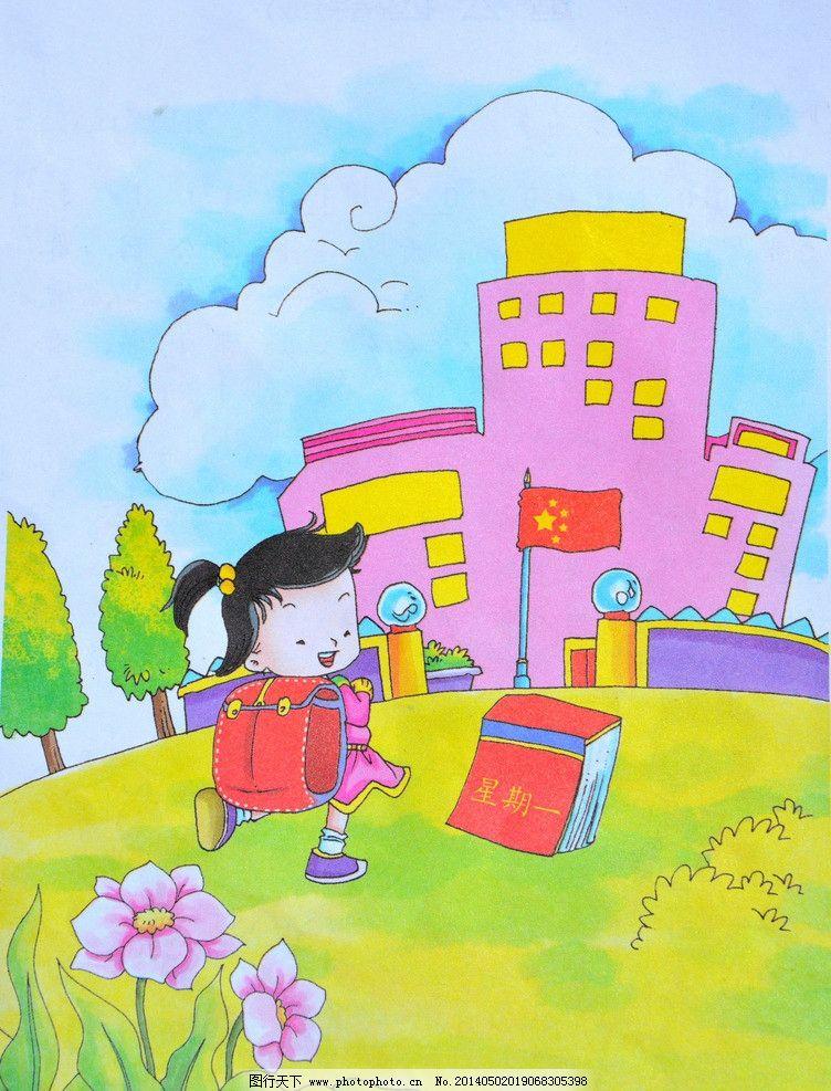 卡通人物 儿童节 幼儿图片 六一儿童节 幼儿园 童真 上学 绘画书法