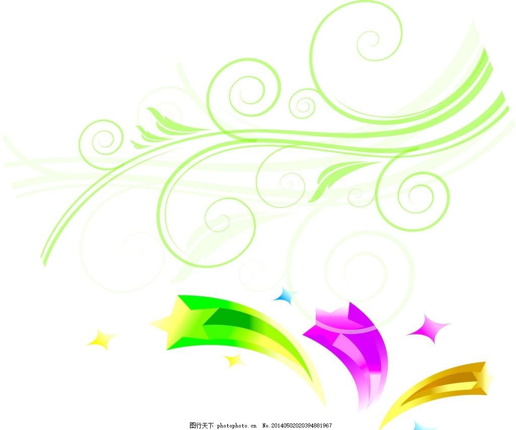 素材 设计元素 设计素材 立体五角星 五角星 彩色星星 花纹花边 底纹