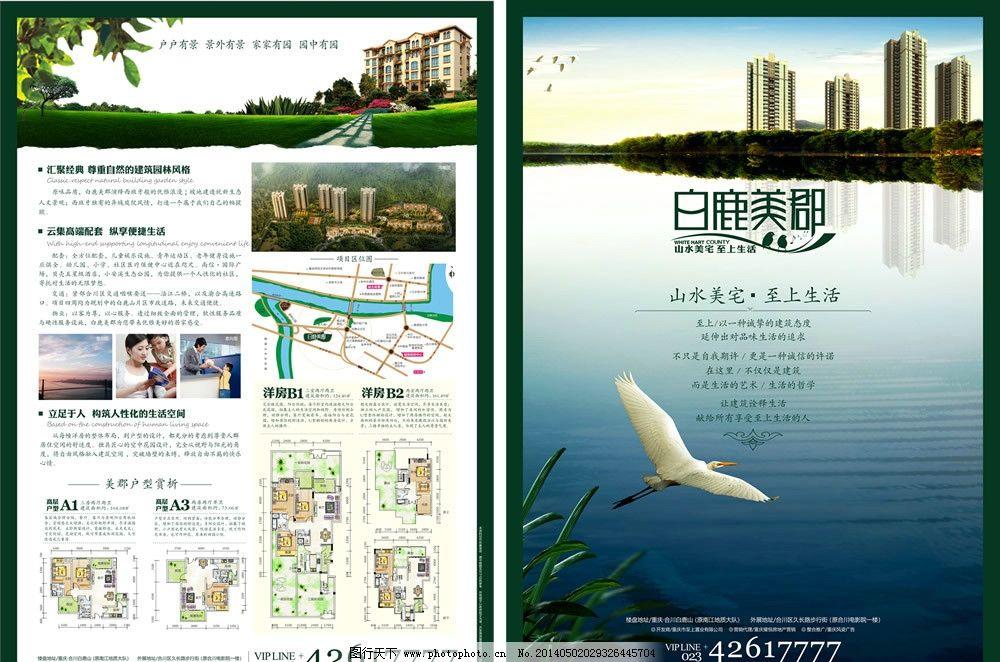 房地产dm单页 户型 白鹭图片
