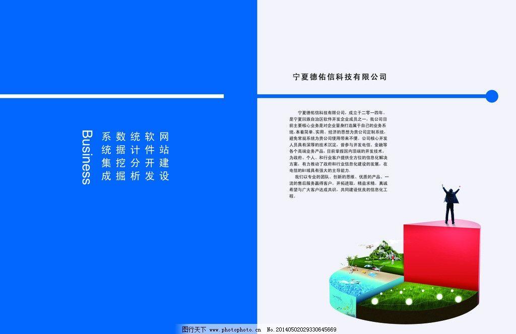 企业简介 人物 台阶 分类 海难 背景 广告设计模板 源文件