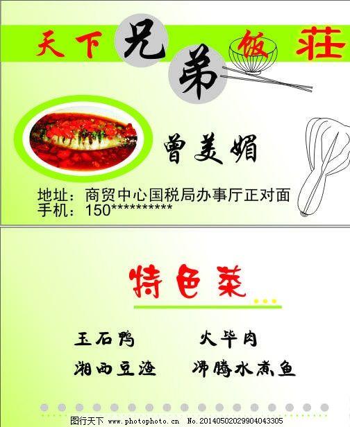 兄弟饭庄 名片 饮食 特色 名片卡片 广告设计 矢量