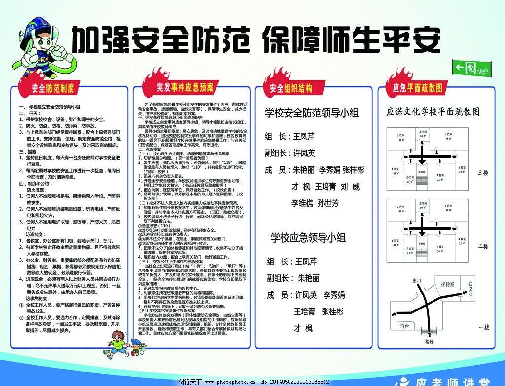 企业安全宣传栏囹�a_宣传栏 消防 防火 应急预案 安全制度 中国风 展板 喷绘 学校 企业