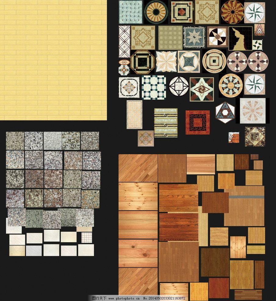 地面铺装 木地板 贴砖 大理石 纹理 ps 素材 已抠出 室内素材 psd分层图片