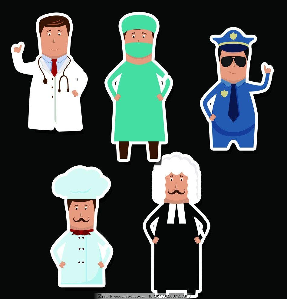卡通人物 厨师 白领 装修工人 医生 护士 警察 矢量人物 矢量