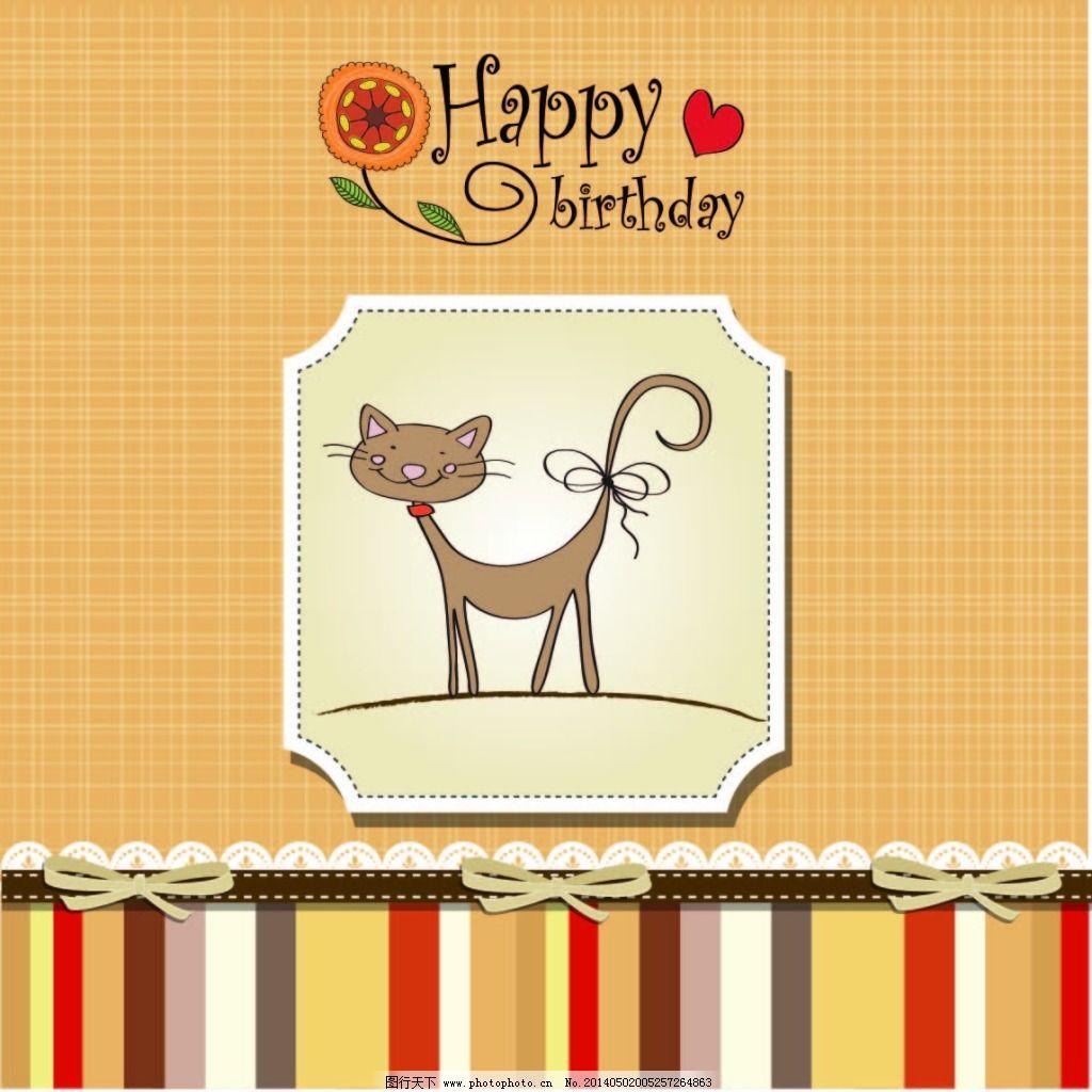 卡通猫咪 卡通猫咪免费下载 动物 方格 蝴蝶结 矢量图 花纹花边