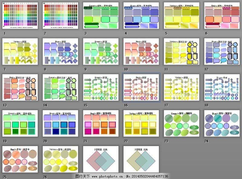 ppt流程图素材图片
