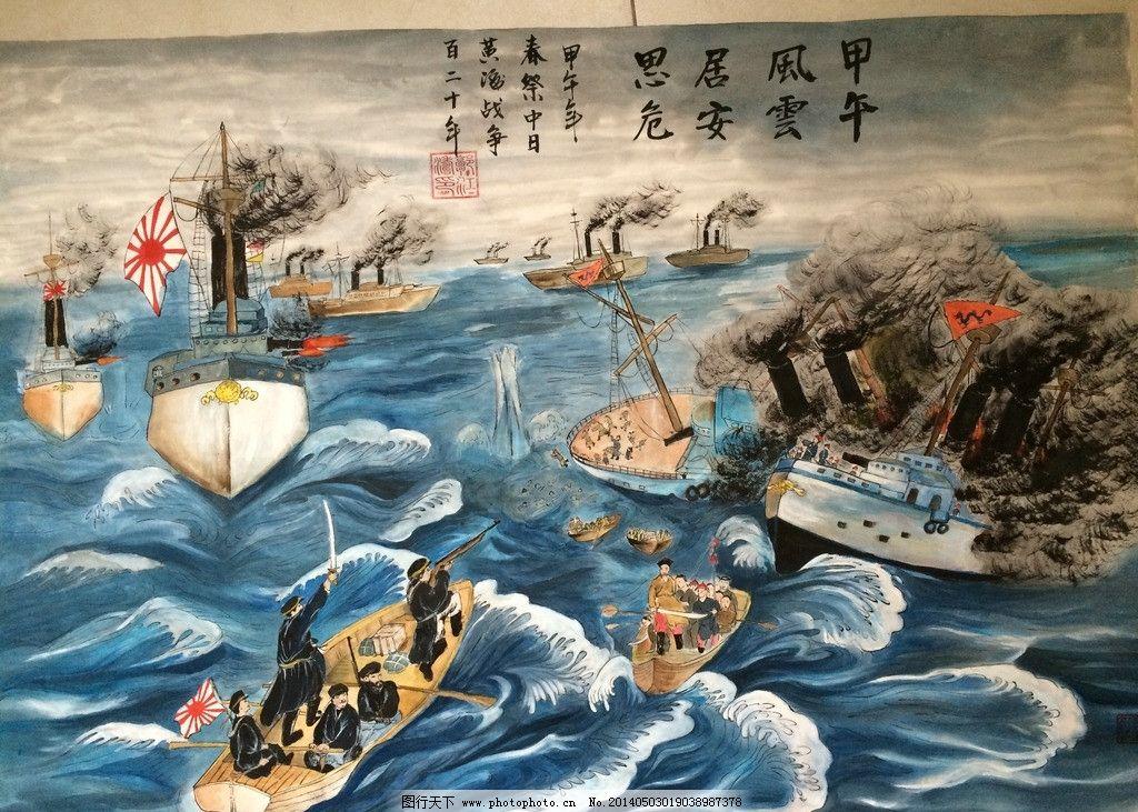 甲午中日黄海大战 甲午战争 国画 中日甲午海战 1894年 黄海战争 绘画