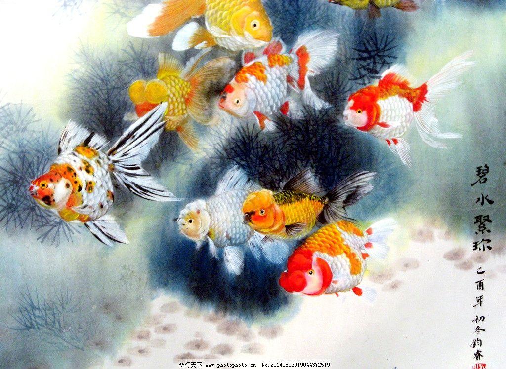 金玉图 美术 中国画 工笔画 水潭 鱼 金鱼 水草 国画艺术 绘画书法