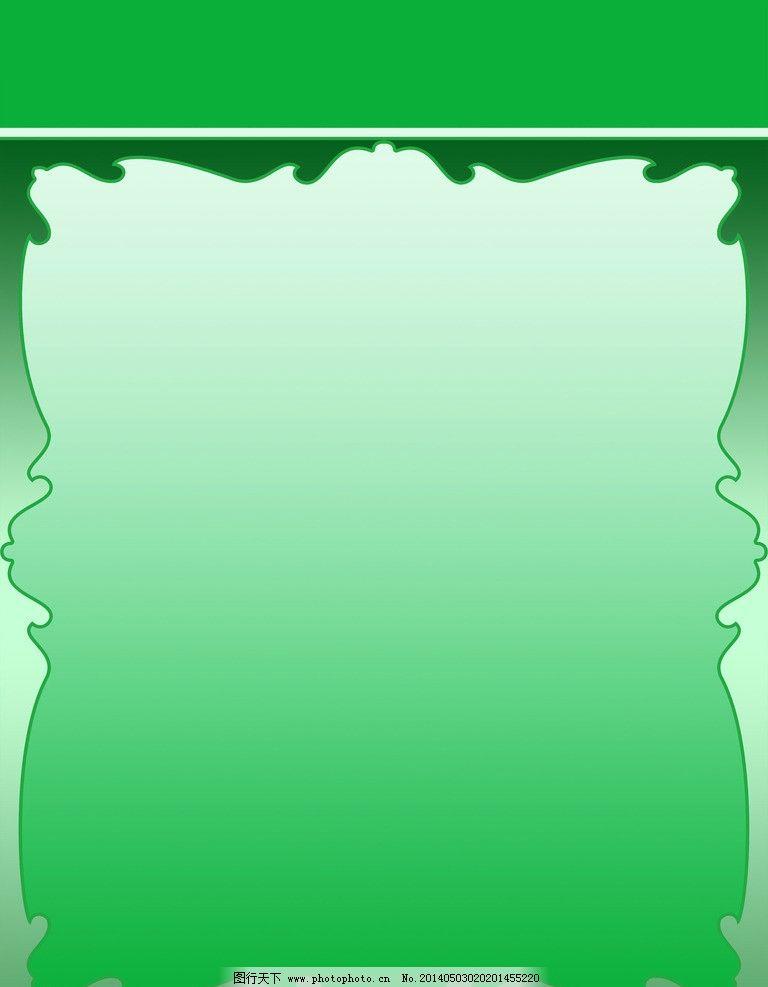 绿色背景 制度牌背景 渐变色背景 淡绿色背景 背景 背景底纹 底纹边框