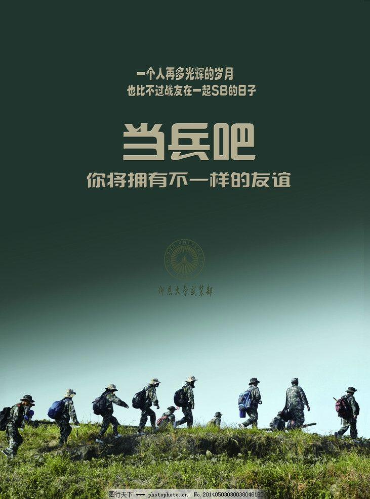 大学生征兵宣传海报图片