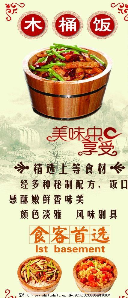 木桶饭 展架 木桶饭展架 美食展架 饭 海报设计 广告设计模板 源文件