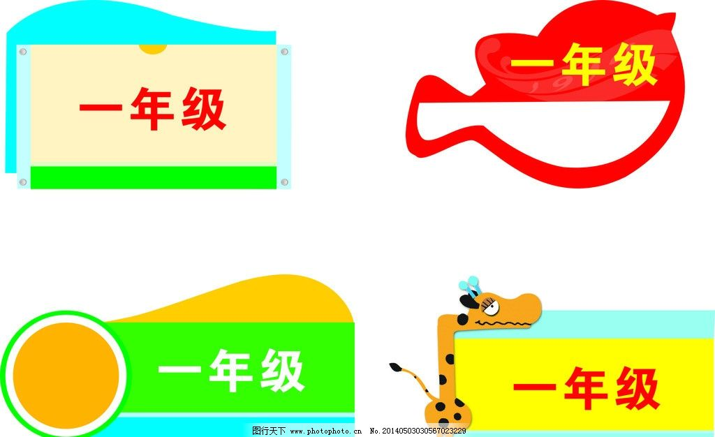 门牌 吊牌 幼儿园班级牌 幼儿园可爱班级牌 异形牌 可爱 矢量 卡通图片