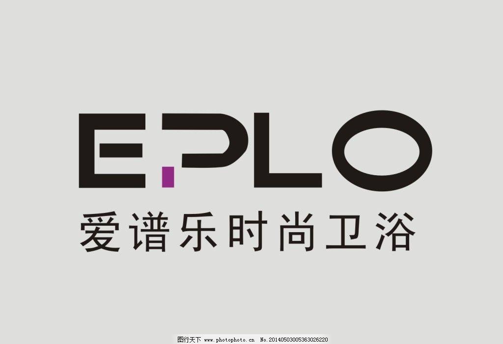 爱谱乐免费下载 logo 标志 黑色 爱谱乐 标志 黑色      时尚卫浴