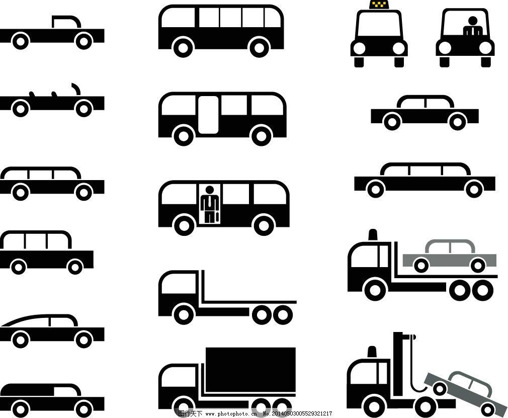 矢量图各类汽车