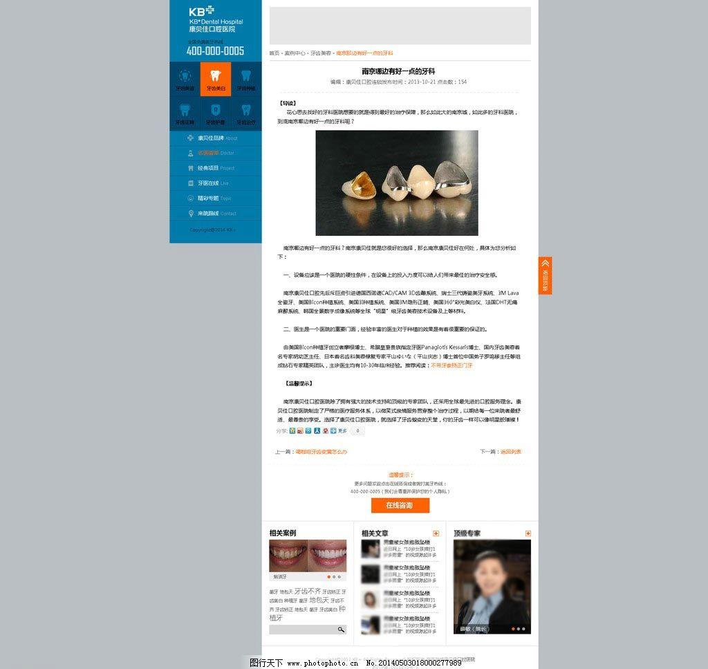 口腔医院文章页面图片_网页界面模板_ui界面设计_图行