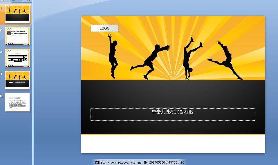 运动ppt模板下载免费下载 保健 锻炼 健身 运动 运动 健身 保健 锻炼