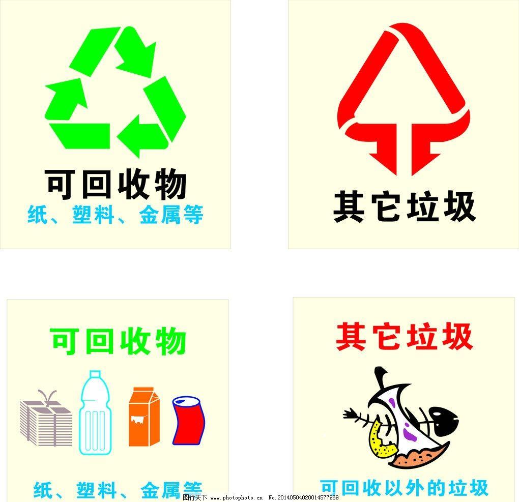 垃圾分类图片_网页小图标_标志图标_图行天下图库