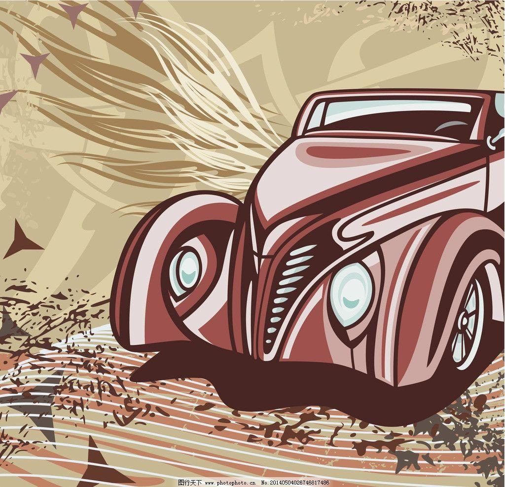 手绘汽车 老式汽车 小汽车