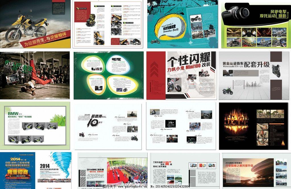 画册杂志版式设计图片