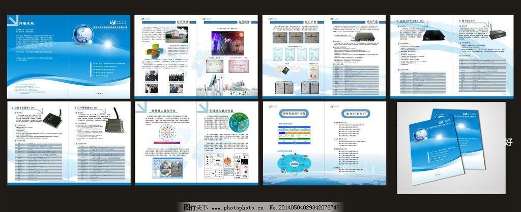 蓝色科技画册 精美画册 创意画册 蓝色画册 画册模板 产品画册