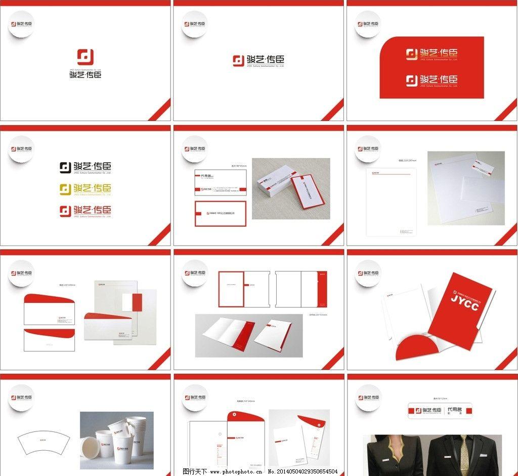 企业VI 画册 红色 简洁 信封 信纸 名片 文件夹 胸卡 工作证
