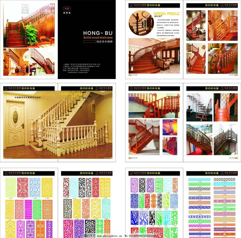 楼梯 矢量花型 楼梯画册矢量素材 楼梯模板下载 实木楼梯画册 矢量雕刻花型