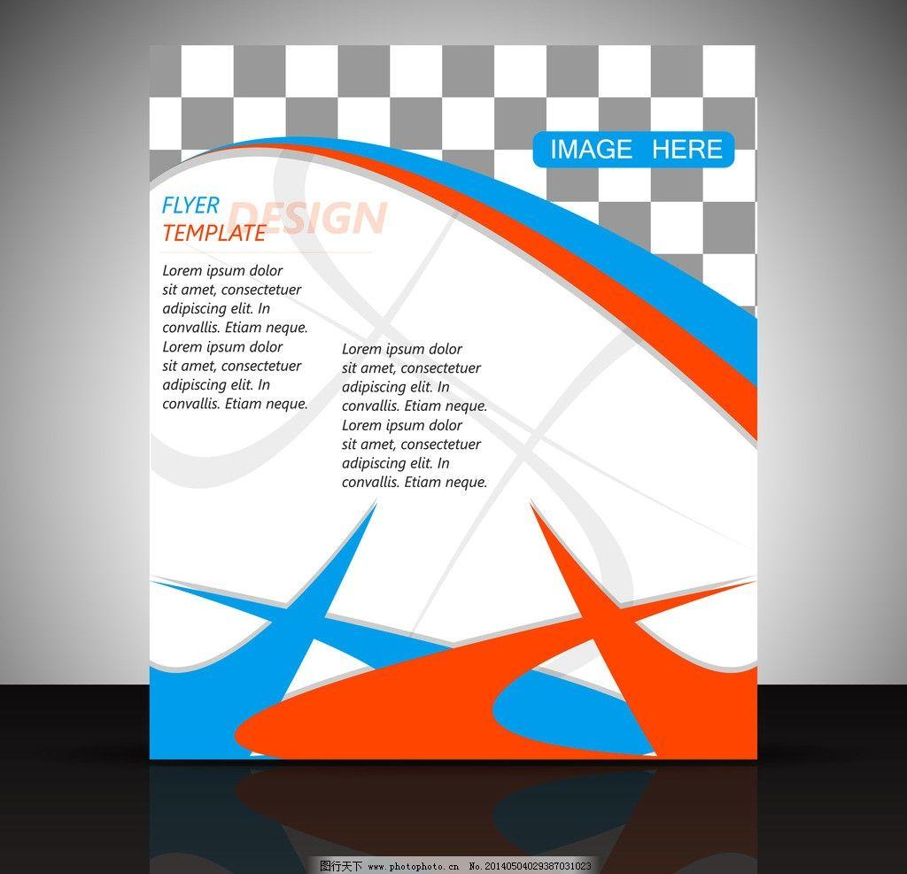 传单画册设计 封面背景 广告单页 传单设计 宣传单设计 宣传手册