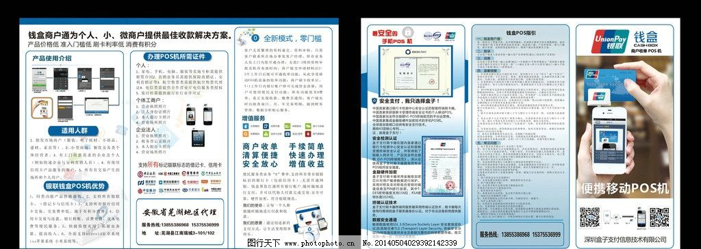 POS机三折页 钱盒 银联 广告设计模板 源文件