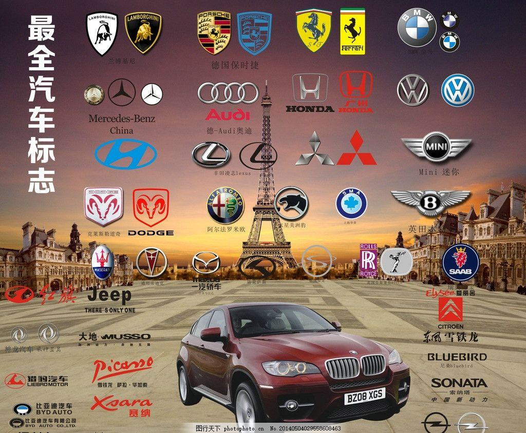 汽车标志 各种汽车标志 宝马 大众 奥迪 矢量