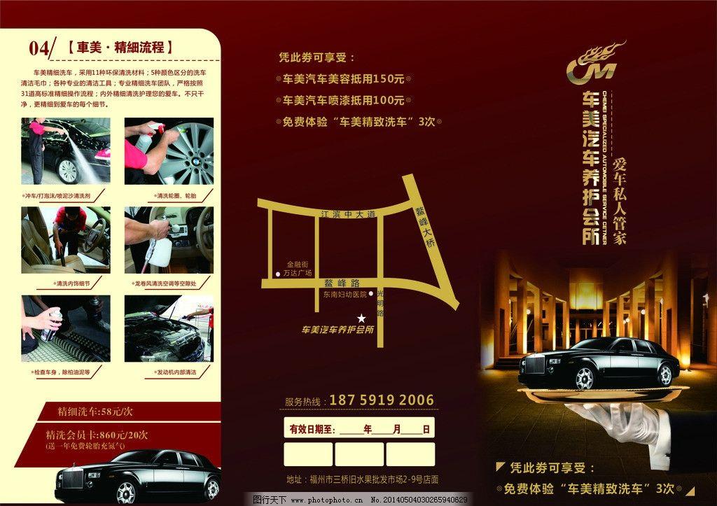 标识标志 汽车美容 名车 折页 促销广告 洗车流程 dm宣传单 广告设计