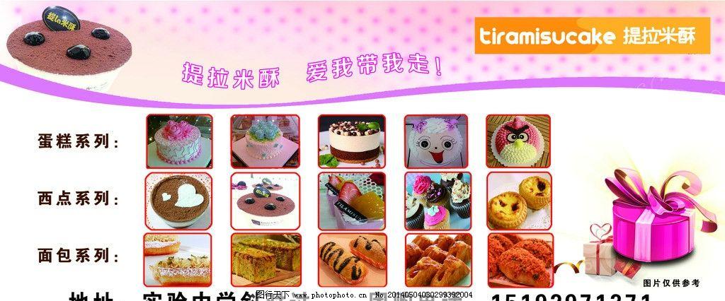 提拉米苏宣传单 背面 粉红 甜品 广告设计模板 源文件