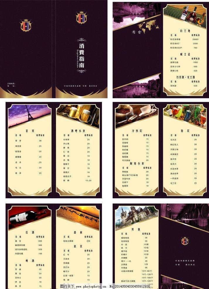 酒水单 精美菜单 音乐餐吧 奶茶 养生茶 小吃 简约菜单 菜谱