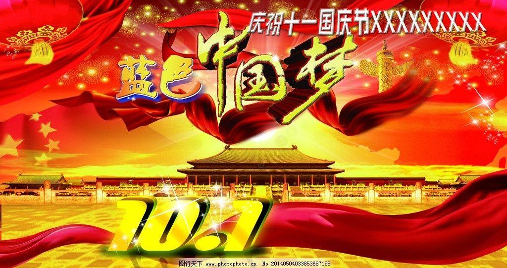 中国梦 党建 展板 宣传板 蓝色中国梦 红色背景 其他 源文件 72dpi