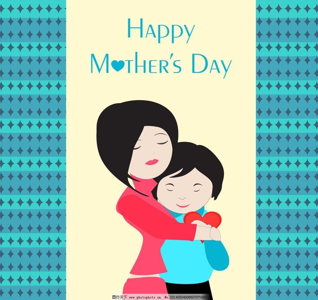 母亲节模板下载 母亲节 节日 手绘 卡通 庆祝 母子 母亲节海报 节日