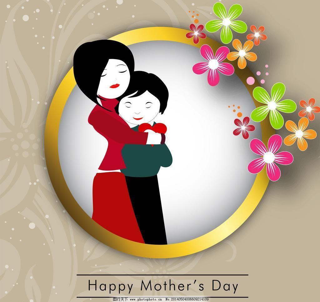 母亲节模板下载 母亲节 节日 手绘 卡通 庆祝 母子 花卉 母亲节海报
