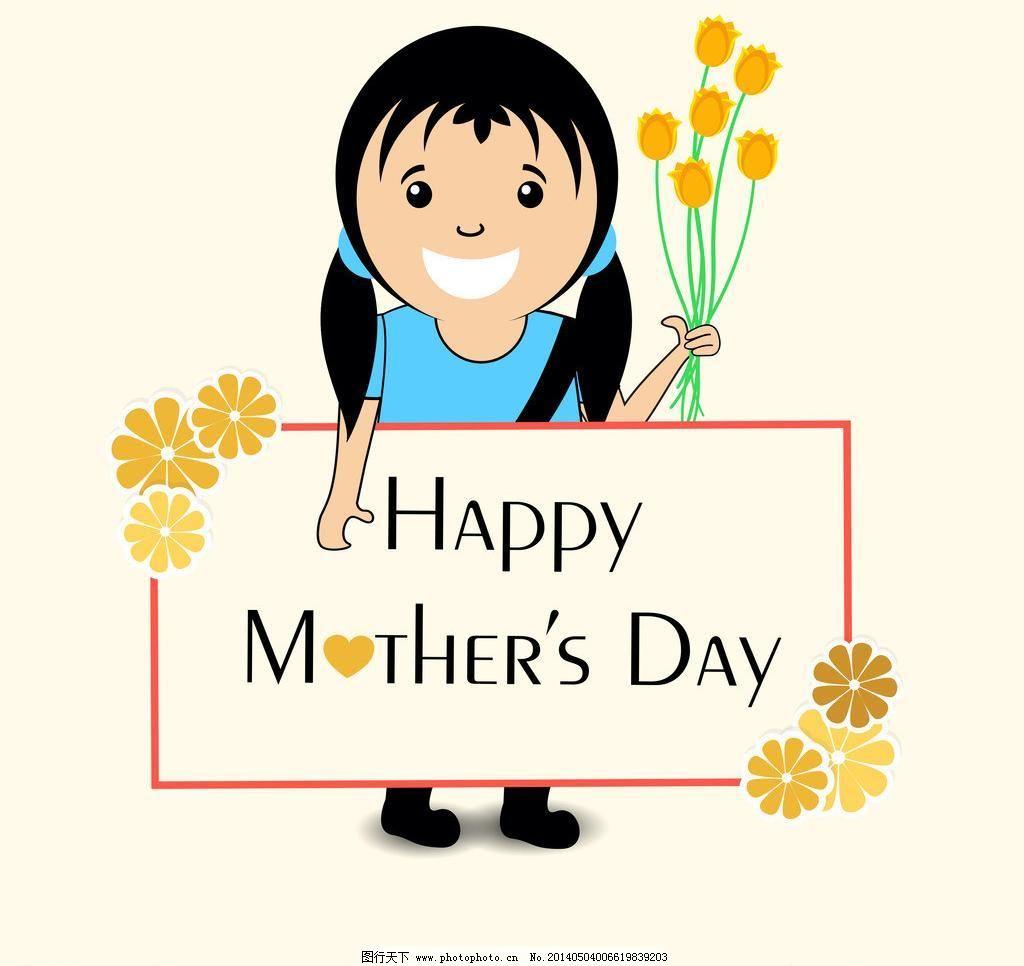 节日 手绘 卡通 庆祝 小女孩 母亲节海报 节日图标 母亲节设计 妈妈