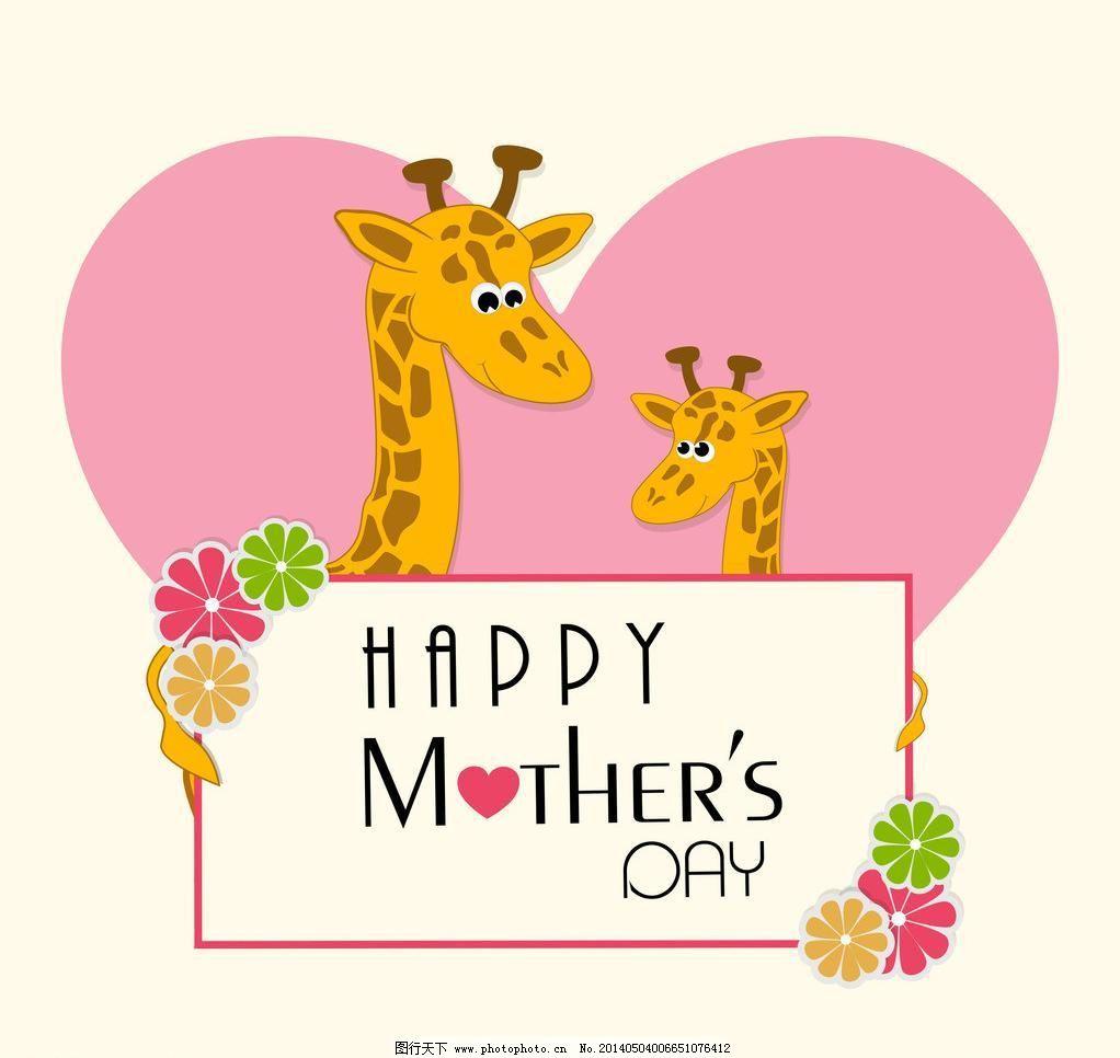 母亲节 母亲节海报 母亲节矢量素材 母亲节模板下载 母亲节 节日 手绘